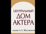 Дом Актера. Вечер - встреча с Марией Владимировной Мироновой (1990е.г.г.)