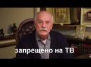 Никита Михалков. Бесогон TV. Запрещённый выпуск 14.12.2015