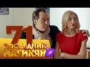 Последний из Магикян - 71 серия (11 серия 5 сезон) русская комедия HD