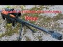 Корд Снайперская Винтовка Крупнокалиберная Видео в замедленном режиме