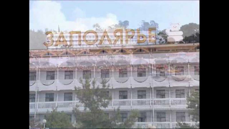 Санаторий Заполярье, Сочи (часть 1)