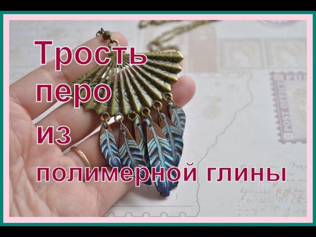 ПОЛИМЕРНАЯ ГЛИНА Кейн перо мастер класс * feather made of polymer clay