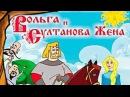 Вольга и султанова жена (Россия, 2010) HD