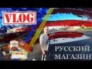 Русский магазин в Америке. Русская еда в США. Жизнь в Америке