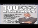 Брайан Трейси   100 законов в бизнесе  с 1 по 10 закон  аудиокниги