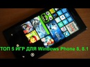 ТОП 5 ИГР для  Nokia Lumia 520, 620, 630, 720, 820, 920, Htc 8s, 8x : WP 8 и 8.1