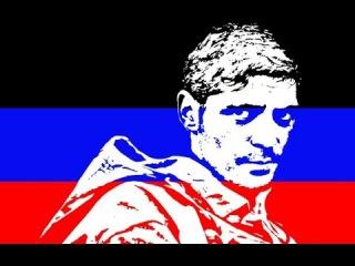 Украинские киборги в плену у Гиви подполковника ДНР .