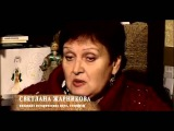 Жарникова Светлана Васильевна - Хоровод историй