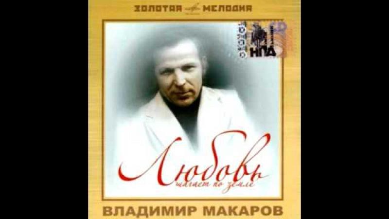 Владимир Макаров - Старый капрал