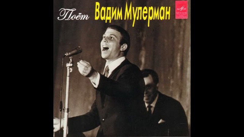 Вадим Мулерман – Белая черёмуха