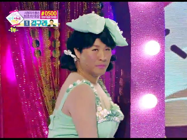 29 дек. 2014 г. MBC 방송연예대상 - Girls Day_Darling 걸스데이정준하 달링 20141229
