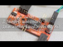Драйвер шагового двигателя, EasyDriver A3967, обзор