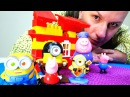 СвинкаПеппа и Миньоны! Игры для детей с игрушками! С кем поддружится 🐷 Peppa Pig?