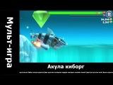 Акула киборг.. смотреть онлайн мультики в хорошем качестве.