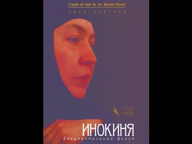 Инокиня Документальный фильм