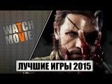 ТОП 10 - Самые Лучшие Игры 2015 года на PC
