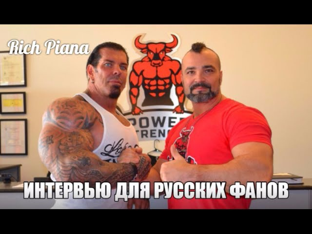 Рич Пиана ИНТЕРВЬЮ для Русских ФАНОВ! Rich Piana interview