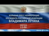 Первый канал будет вести прямую трансляцию большой пресс-конференции Президента 17 декабря
