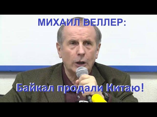 Михаил Веллер - Байкал продали китайцам