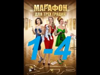 Марафон для трех граций 1- 4 серия