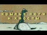 Крылья Ноги и Хвосты. Мультфильм