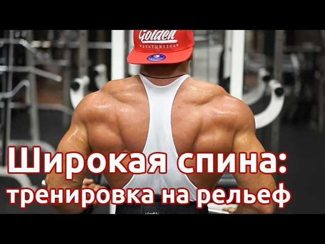 Широкая спина: тренировка на рельеф ibhjrfz cgbyf: nhtybhjdrf yf htkmta