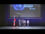 О глобальных вопросах международной политики шла речь на торжественном вечере по случаю 70-летия ООН - Первый канал