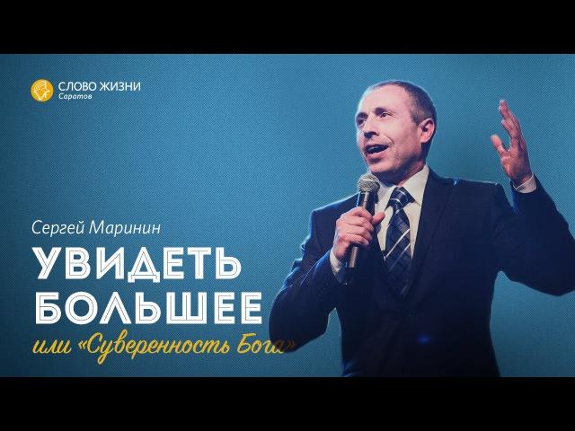 Сергей Маринин Увидеть больше или суверенность Бога