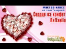 СЕРДЦЕ валентинка ИЗ КОНФЕТ Раффаэлло своими руками. Heart Valentine candy Raffaello it yourself