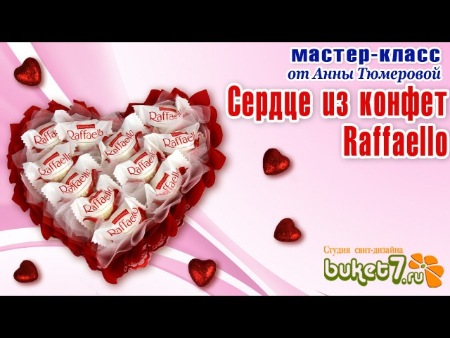 СЕРДЦЕ валентинка ИЗ КОНФЕТ Раффаэлло своими руками. Heart Valentine candy Raffaello.Do it yourself