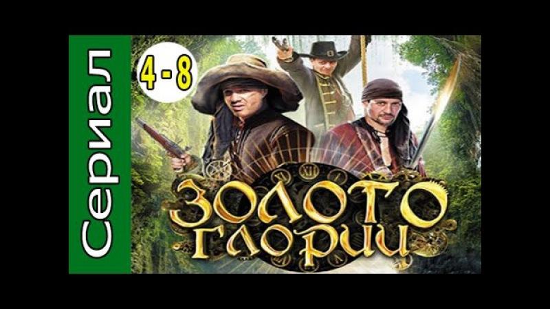Золото Глории 5 - 8 серия HD (2014)