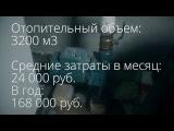 Тепловой насос BROSK для аэродрома в Пскове