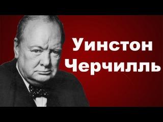 Уинстон Черчиль - От любви до ненависти