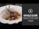 Кролик Запеченный в Сливках с Овощами FOOD TV Вокруг Света Французский Романтиче