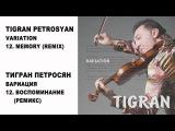 12 TIGRAN PETROSYAN - MEMORY (REMIX) ТИГРАН ПЕТРОСЯН - ВОСПОМИНАНИЯ (РЕМИКС)