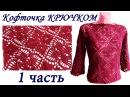 Ажурная кофточка ИЗ КВАДРАТНЫХ МОТИВОВ крючком 1 ЧАСТЬ crochet sweater of square motifs