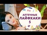 Бюджетные аптечные средства для красоты ШпилькиЖенский журнал