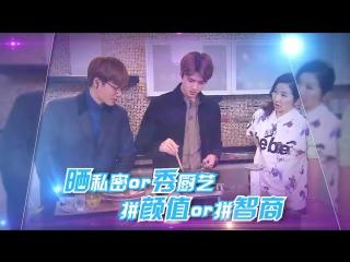 [PREVIEW] 160105 你看起来很好吃节目 Yummy Yummy @ EXO's Sehun, Kai