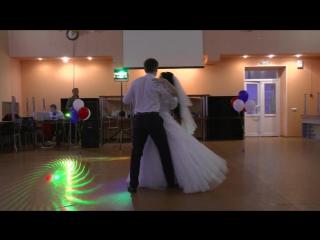 Наш первый свадебный танец , танец жениха и невесты