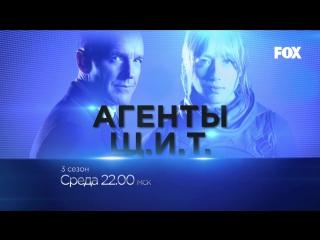 Агенты Щ.И.Т. | FOX | 3 сезон