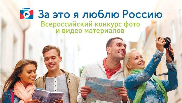 За это я люблю россию конкурс рисунков