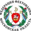 Федерация фехтования Московской области