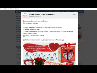 Вкусная помощь | Доставка цветов в Гомеле 30.12.2015