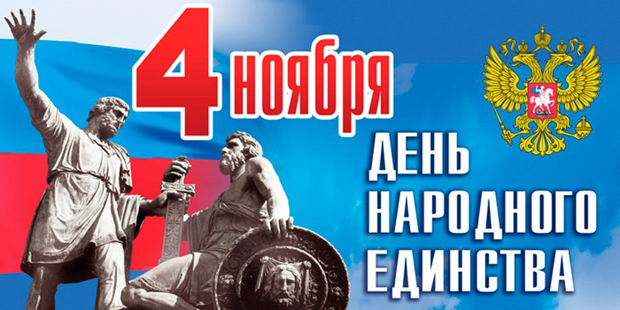 В День народного единства в городе Таганроге состоятся праздничные мероприятия