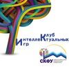 Клуб интеллектуальных игр СКФУ