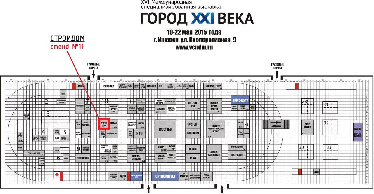 Строительная выставка в Ижевске 19-22 мая 2015 года Стройдом
