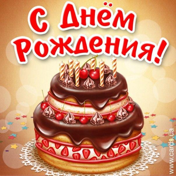 """С днём рождения""""Lenok"""" NTiuuCN2TQc"""