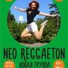 НЕО-Реггетон (NEO Reggaeton) в Днепропетровске