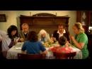 Бедные родственники (2005) хф