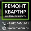 Ремонт квартир в Санкт-Петербурге СПб
